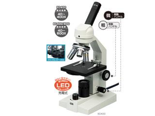 ArTec/アーテック 生物顕微鏡EC400/600(メカニカルステージ付) 009999