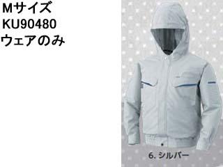 SUN-S/サンエス KU90480 フード付綿・ポリ混紡長袖ワークブルゾン ウェアのみ (シルバー) 【Mサイズ】