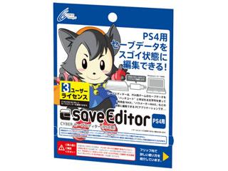 サイバーガジェット CYBER セーブエディター(PS4用) CY-PS4SAE-3