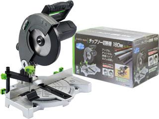 EARTH MAN/アースマン チップソー切断機 180mm CS-180TA