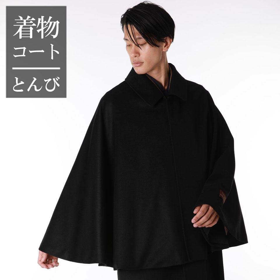 とんびコート インバネスコート 和装コート 着物コート カシミヤ100% M~LL