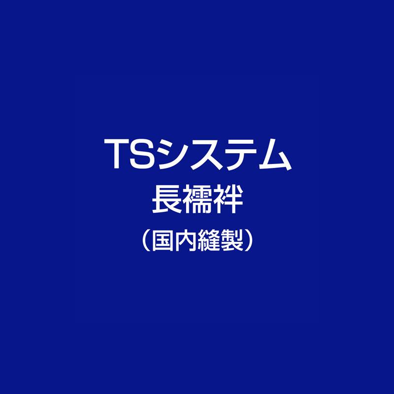 TSシステム(国内縫製) 長襦袢