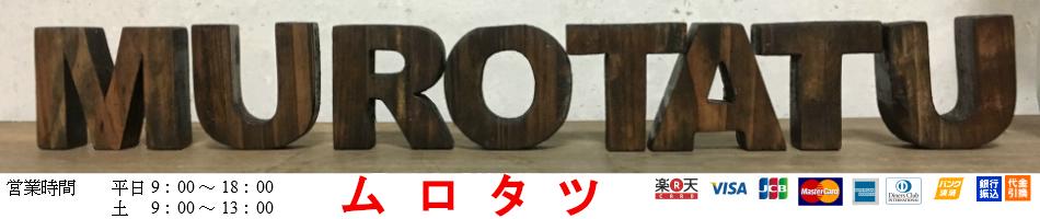 ムロタツ:可愛くおしゃれな日用雑貨を、いろんなジャンルで販売しております。