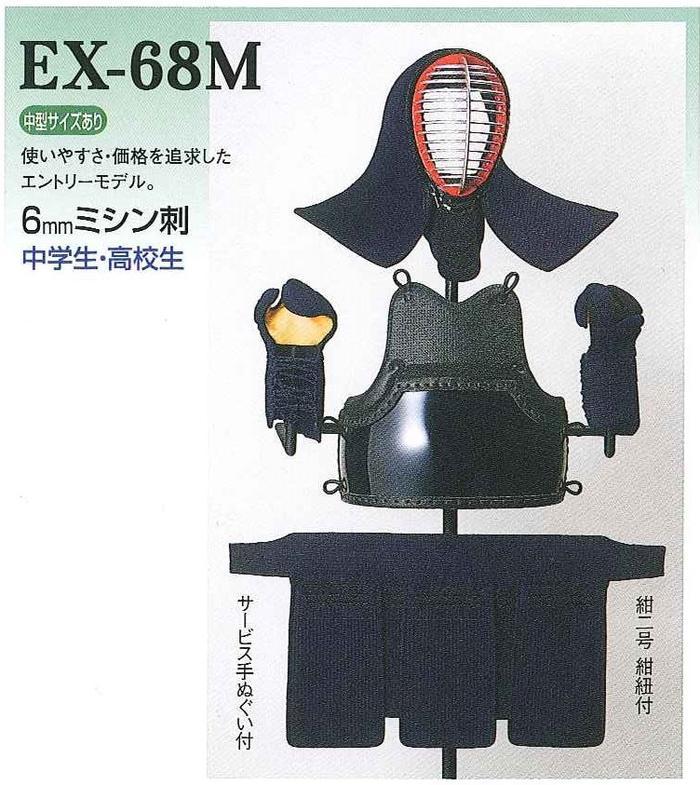 【松勘】剣道具 6mmミシン刺 EX-68M 【送料無料】剣道防具セット【限定1組】