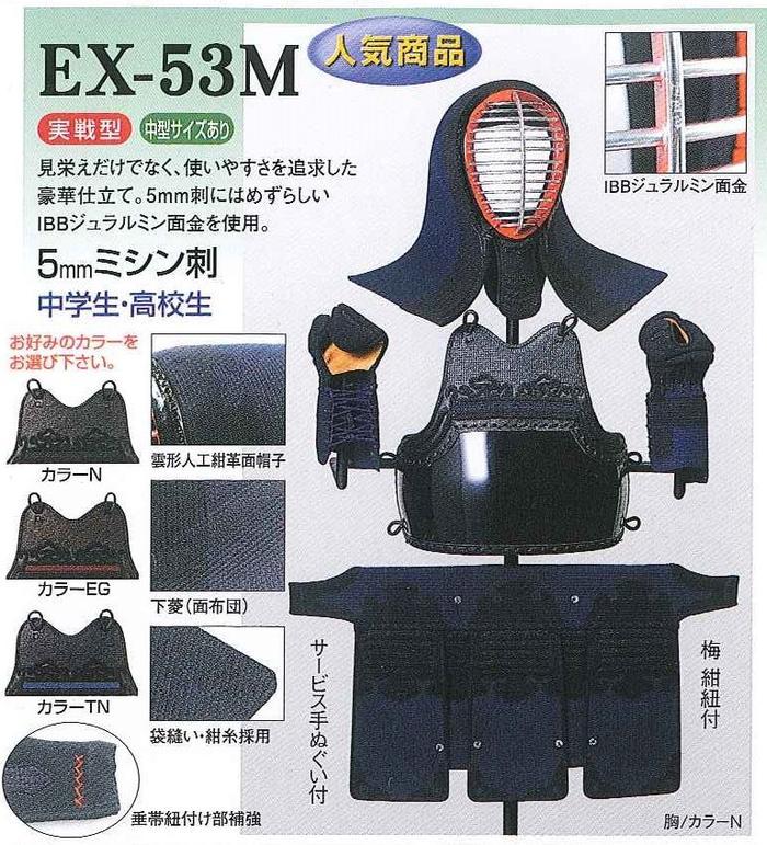 【松勘】剣道具 5mm実戦型ミシン刺 EX-53 【送料無料】剣道防具セット【限定1組】