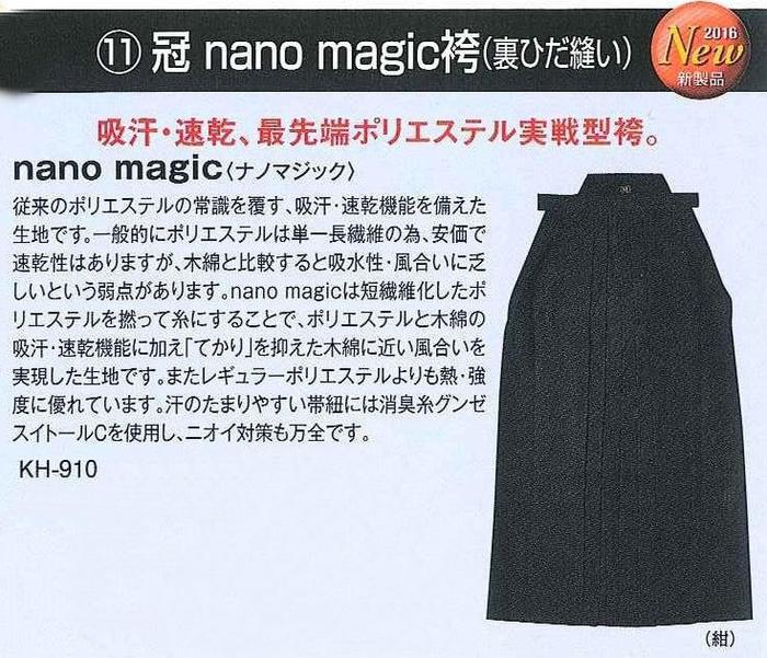 【松勘 剣道】 冠 nano_magic袴 KH-910(紺) 最先端のポリエステル袴