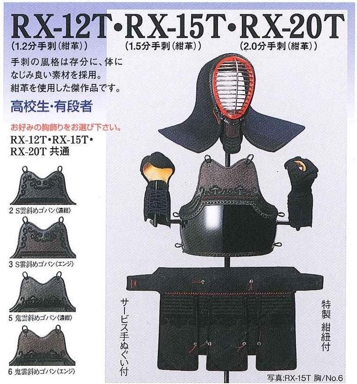 【松勘】剣道具 手刺防具 2.0分額刺 RX-20T 【送料無料】剣道防具セット【限定1組】