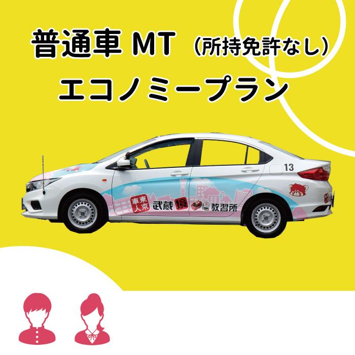 東京都武蔵野市 普通車MT 所持免許無し [ギフト/プレゼント/ご褒美] エコノミープラン 高校生限定料金 送料無料でお届けします