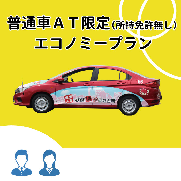 東京都武蔵野市 返品送料無料 普通車AT 所持免許無し 毎週更新 一般料金 エコノミープラン