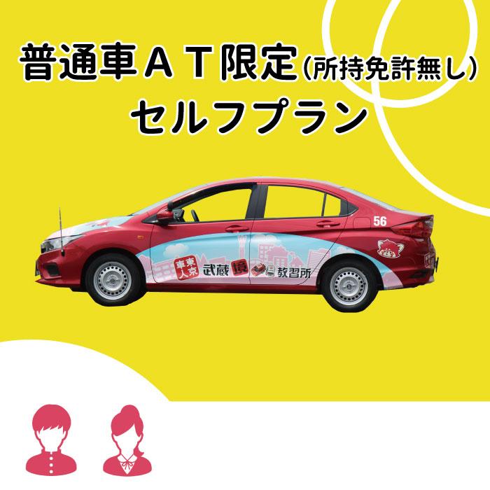 東京都武蔵野市 超安い 普通車AT 所持免許無し エコノミープラン 高校生限定料金 安心の定価販売