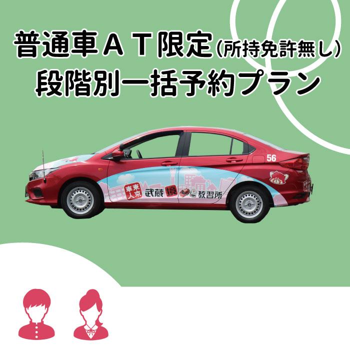 東京都武蔵野市 普通車AT 所持免許無し ディスカウント 卸直営 段階別一括プラン 高校生限定料金