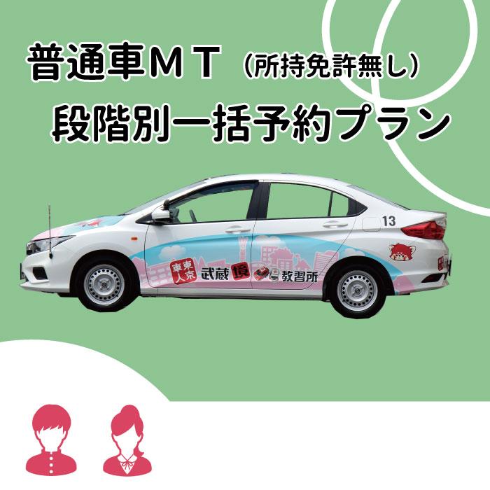 東京都武蔵野市 注文後の変更キャンセル返品 普通車MT 所持免許無し 学生 高校生限定料金 セール 段階別一括プラン