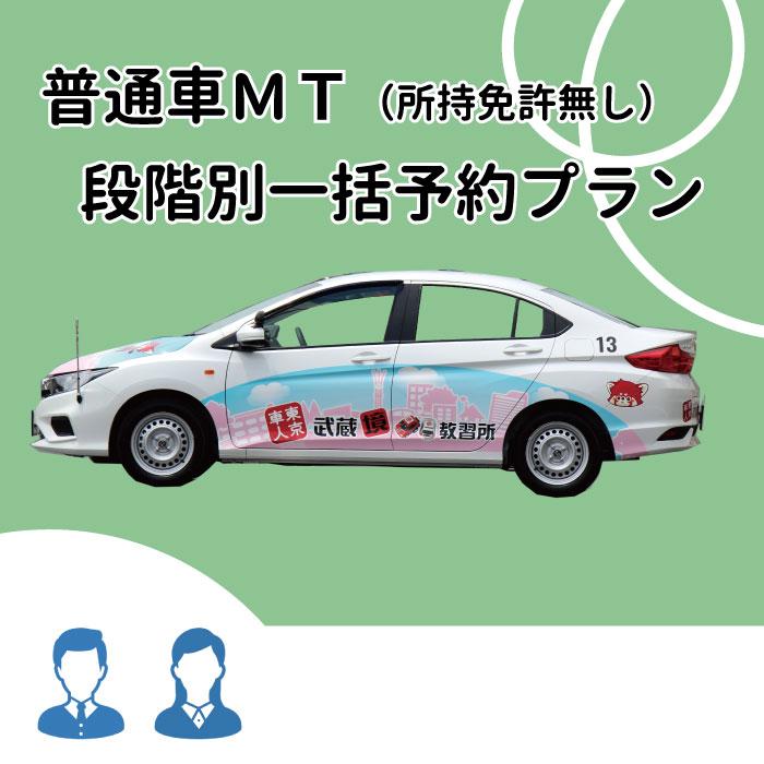 【東京都武蔵野市】普通車MT(所持免許無し)段階別一括プラン*一般料金*