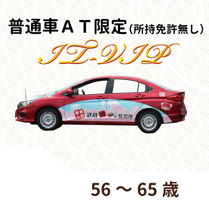 東京都武蔵野市 普通車AT 年間定番 所持免許無し 販売 56~65歳 IT-VIPプラン