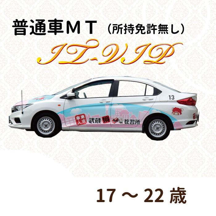 東京都武蔵野市 普通車MT 所持免許無し 17~22才 数量は多 IT-VIPプラン 超特価SALE開催