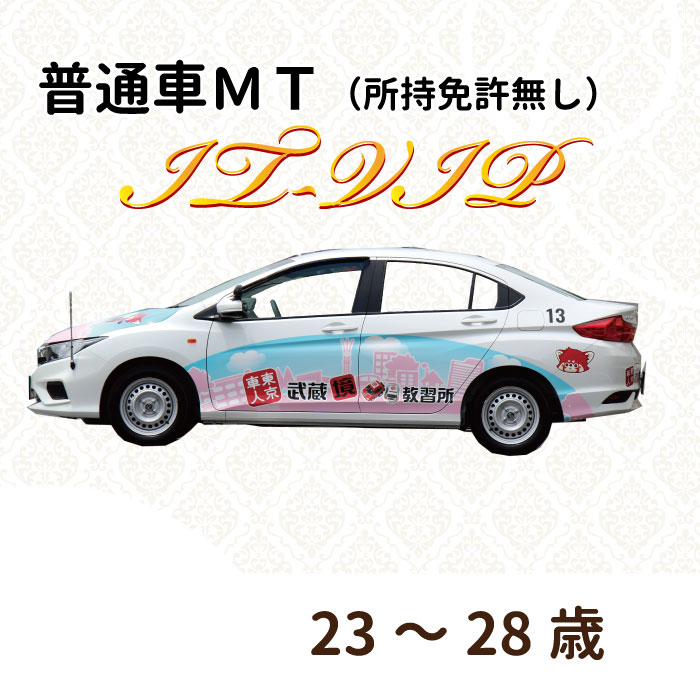東京都武蔵野市 普通車MT 超美品再入荷品質至上 所持免許無し ◆高品質 IT-VIPプラン 23~28才
