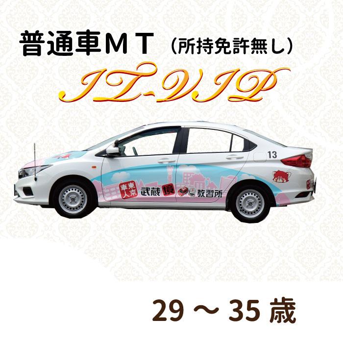 東京都武蔵野市 普通車MT 所持免許無し 新色追加して再販 29~35才 定番 IT-VIPプラン