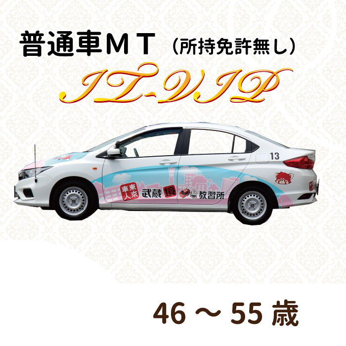 東京都武蔵野市 普通車MT 代引き不可 超歓迎された 所持免許無し IT-VIPプラン 46~55才