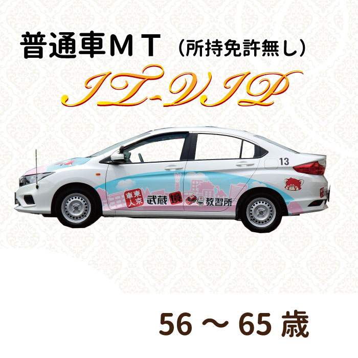 【東京都武蔵野市】普通車MT(所持免許無し)IT-VIPプラン*56~65才*