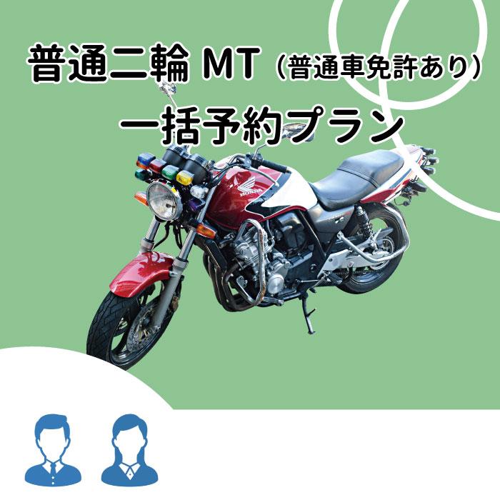 【東京都武蔵野市】普通二輪MT(普通車免許あり)一括予約プラン*一般料金*