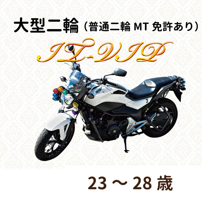 当店一番人気 東京都武蔵野市 大型二輪 最新 普通二輪MT免許あり IT-VIPプラン 23~28歳料金
