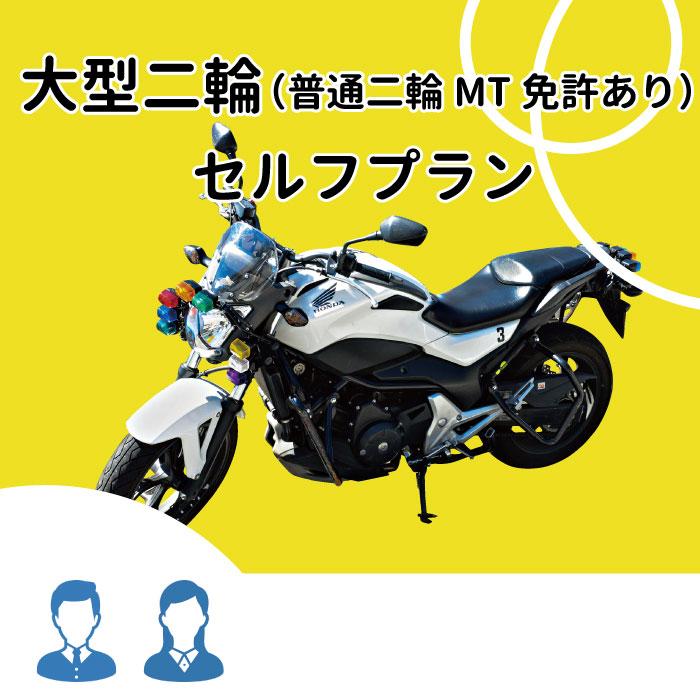 東京都武蔵野市 大型二輪 普通二輪MT免許あり エコノミープラン キャンペーンもお見逃しなく チープ 一般料金