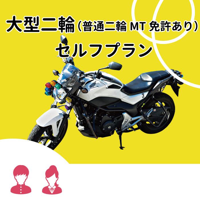 送料無料 東京都武蔵野市 大型二輪 普通二輪MT免許あり 高校生限定料金 正規品 エコノミープラン