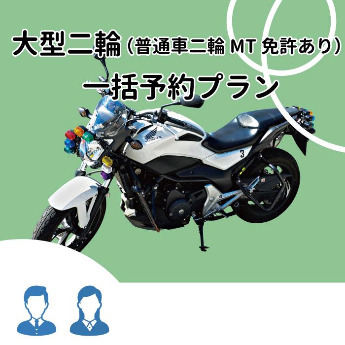 【東京都武蔵野市】大型二輪(普通二輪MT免許あり)一括予約プラン*一般料金*