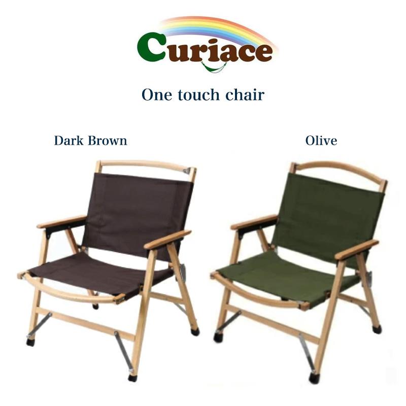 Curiace キュリアス ワンタッチ ローチェア 椅子 onetouchchair 約3.7kg キャンプ BBQ バーベキュー レジャーチェア べランピング お家キャンプ 折りたたみチェア アウトドア椅子 天然木