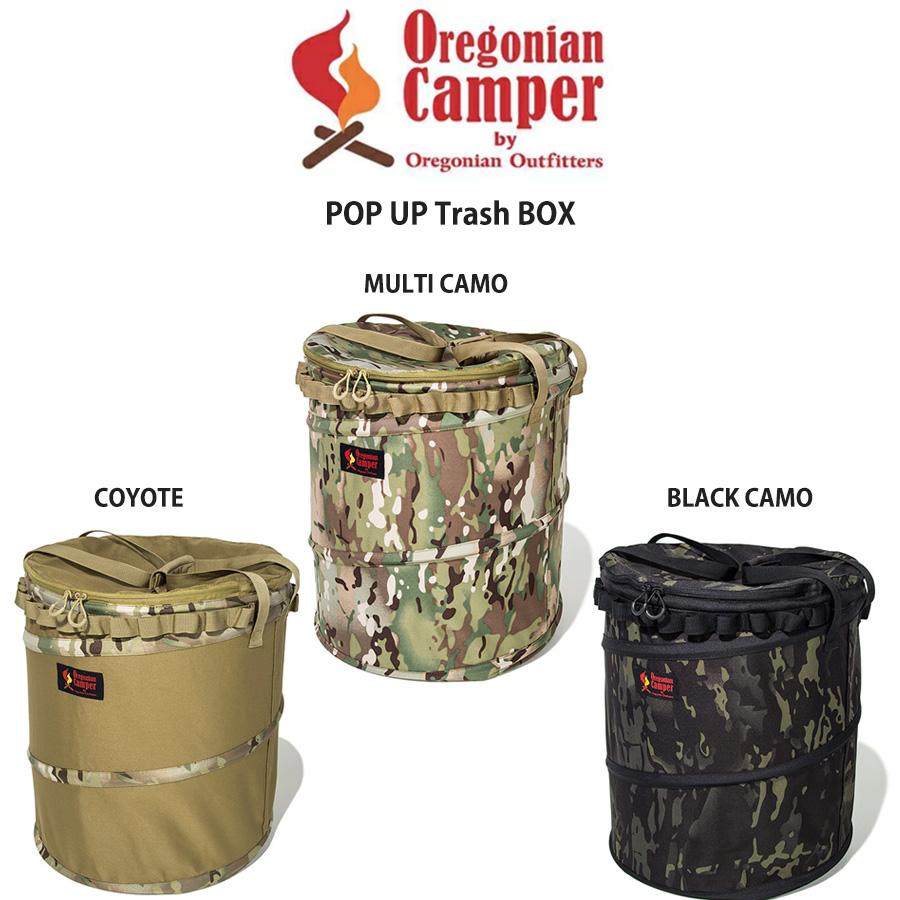 ゴミ袋 45L をsetできるポップアップ 折り畳み 式のトラッシュボックス 送料無料/新品 Oregonian Camper オレゴニアンキャンパー 通販 売れ筋 お家インテリア 洋服収納 ギフトにおすすめ トラッシュボックス アウトドア ファミリーキャンプ ゴミ箱 洗濯入れ ポップアップ