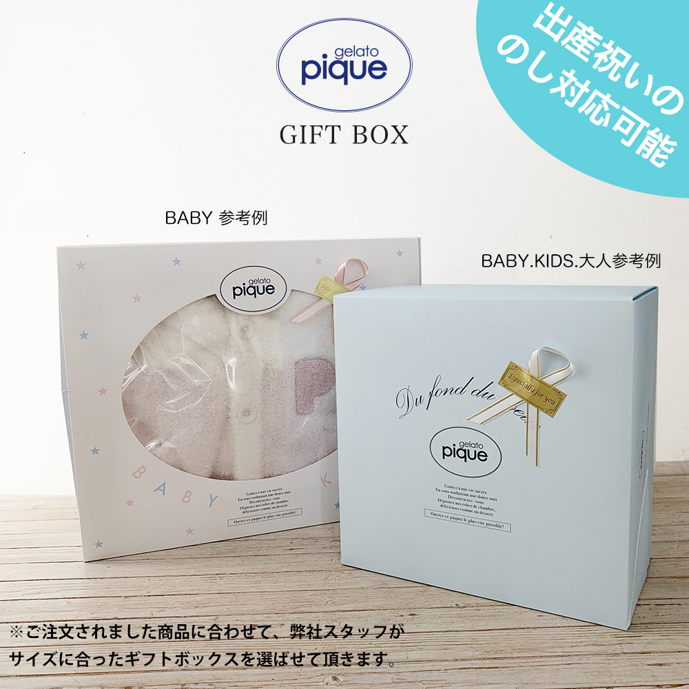 Point 5 Times Only As For The Message Card Possibility The Baby Gift Of The Gift Box Father S Day For Exclusive Use Of The Gelato Pique Brand