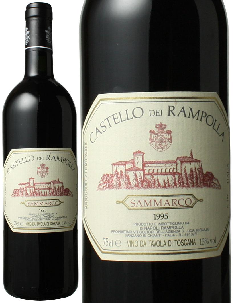 サンマルコ [1995] カステロ・ディ・ランポーラ <赤> <ワイン/イタリア>