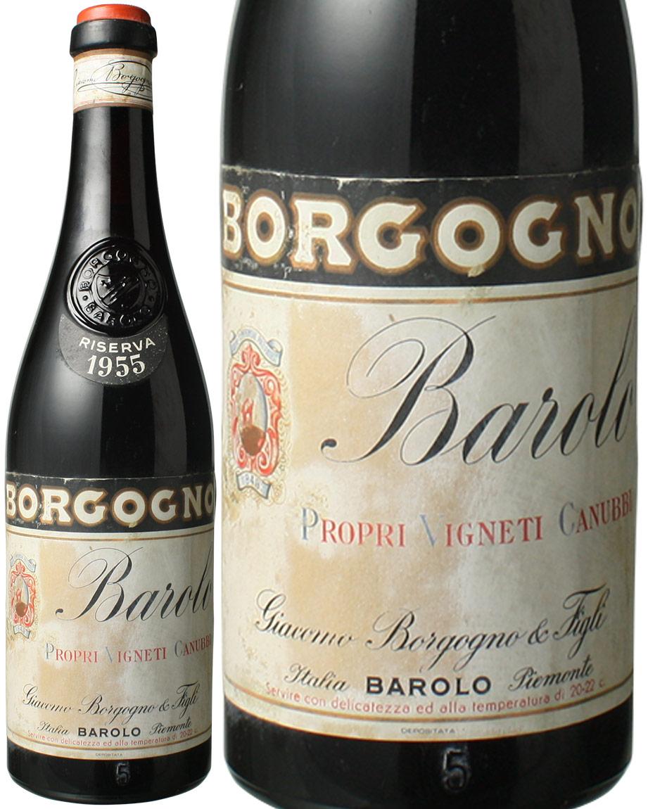 【送料無料】バローロ・リゼルヴァ [1955] ボルゴーニョ <赤> <ワイン/イタリア>