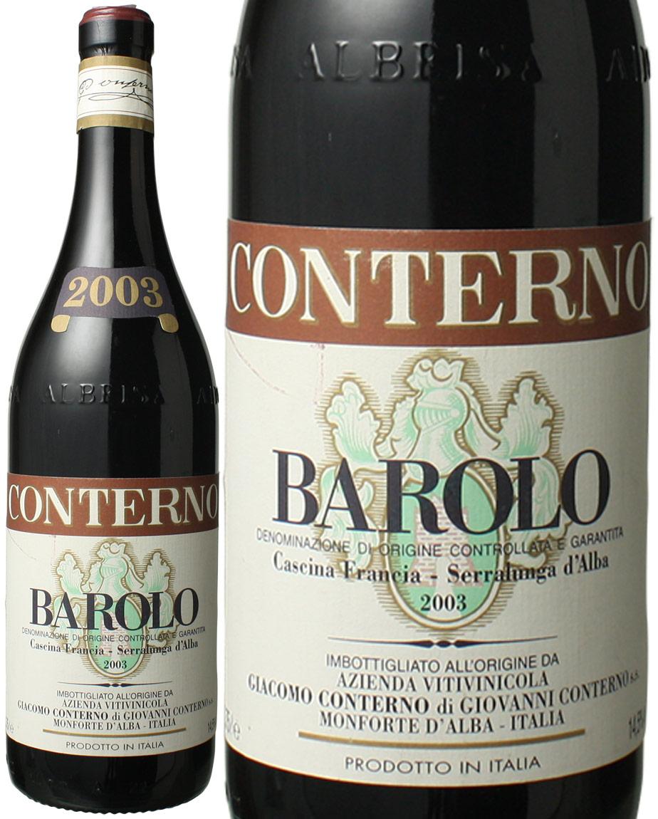 【ヤマト運輸で厳重梱包配送】バローロ カッシーナ・フランチャ [2003] ジャコモ・コンテルノ <赤> <ワイン/イタリア>【1月6日以降の出荷予定です】