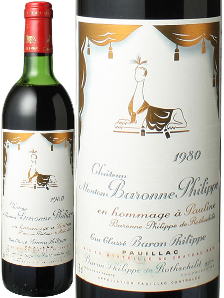 【送料無料】シャトー・ムートン・バロンヌ・フィリップ [1980] <赤> <ワイン/ボルドー>