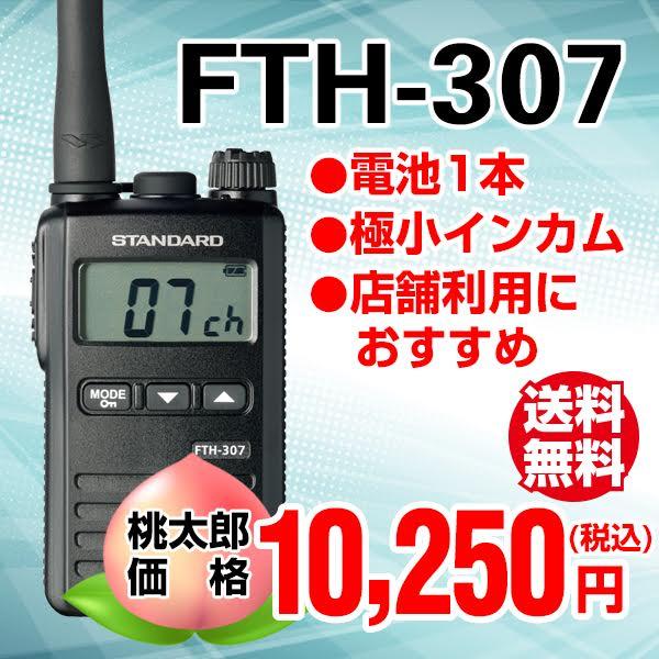 スタンダード【FTH-307 /八重洲無線/おすすめ/特定小電力トランシーバー/