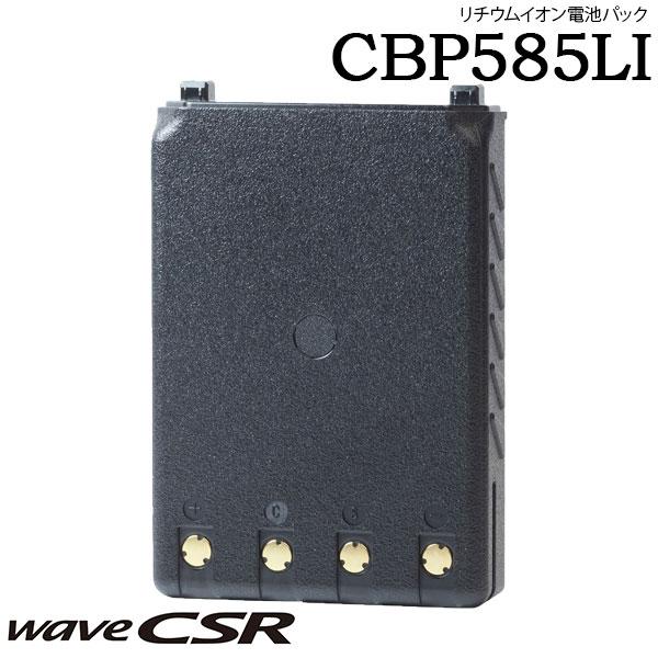 リチウムイオン電池パック CBP585LI CSR シーエスアール
