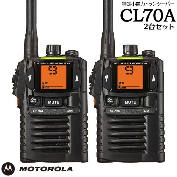 モトローラ cl70a セットの通販