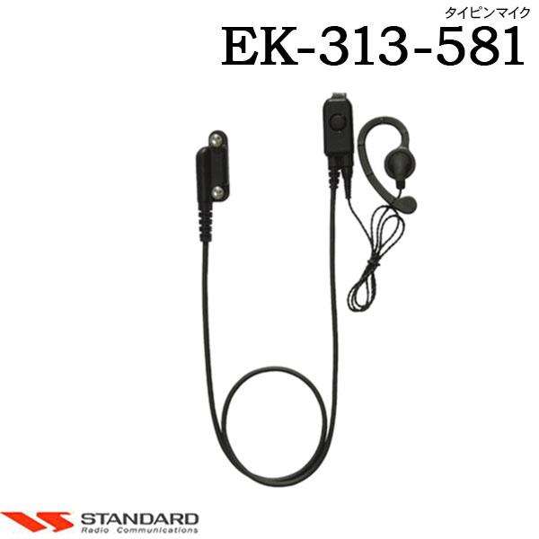 イヤホンマイク EK-313-581 スタンダード 八重洲無線