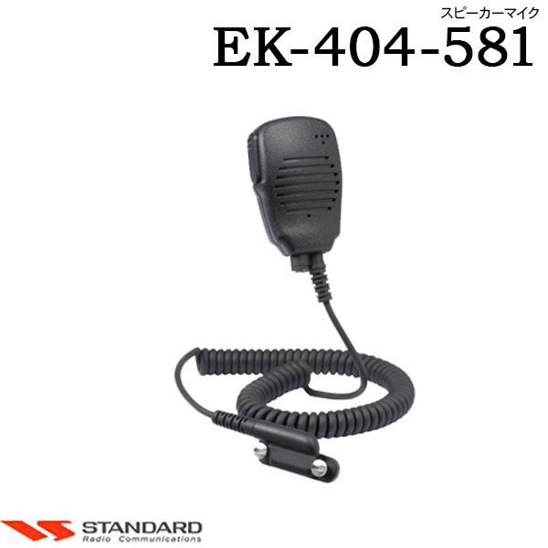 スピーカーマイク EK-404-581 スタンダード 八重洲無線