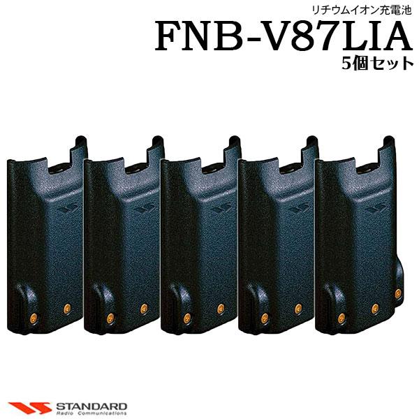 充電池 バッテリー FNB-V87LIA×5個セットスタンダード 八重洲無線