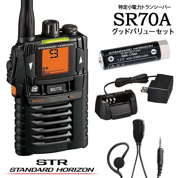 特定小電力トランシーバーSR70A グッドバリューセットスタンダードホライゾン八重洲無線