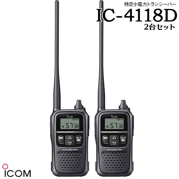 特定小電力トランシーバー インカムIC-4188Dx2台セット アイコム ICOM