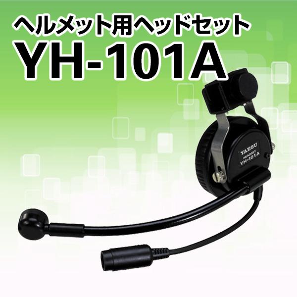 【YH-101A】【トランシーバー】【無線機】簡易型工事ヘルメット用ヘッドセット/八重洲無線/おすすめ/