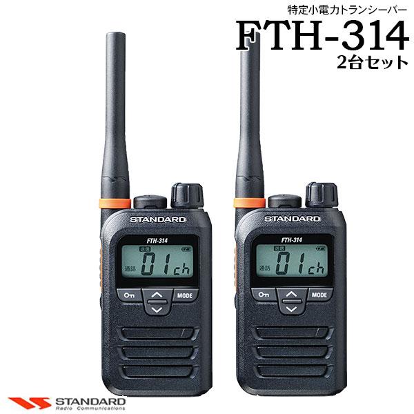 特定小電力トランシーバー 八重洲無線 スタンダード 2台セット FTH-314 2台セット スタンダード 八重洲無線, 東京日本橋 きもの たちばな:253af04b --- musubi-management.com