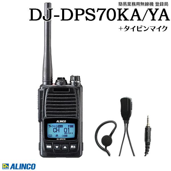 簡易業務用無線機 登録局 DJ-DPS70KA/YA+タイピンマイクセットアルインコ ALINCO