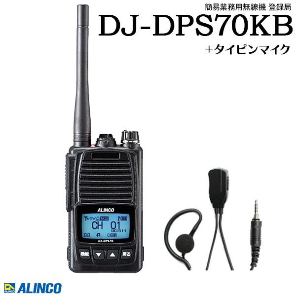 簡易業務用無線機 登録局 DJ-DPS70KB+タイピンマイクセットアルインコ ALINCO