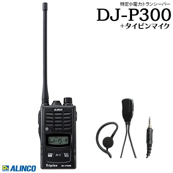 特定小電力トランシーバー インカム DJ-P300+タイピンマイクセットアルインコ ALINCO