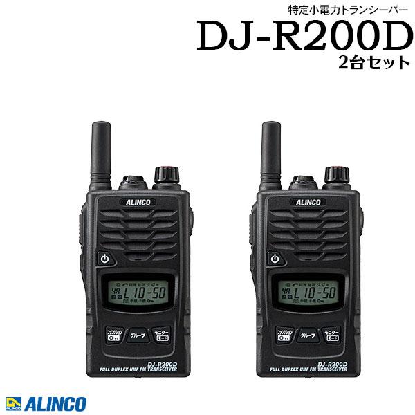 特定小電力トランシーバー インカム DJ-R200D×2台セットアルインコ ALINCO