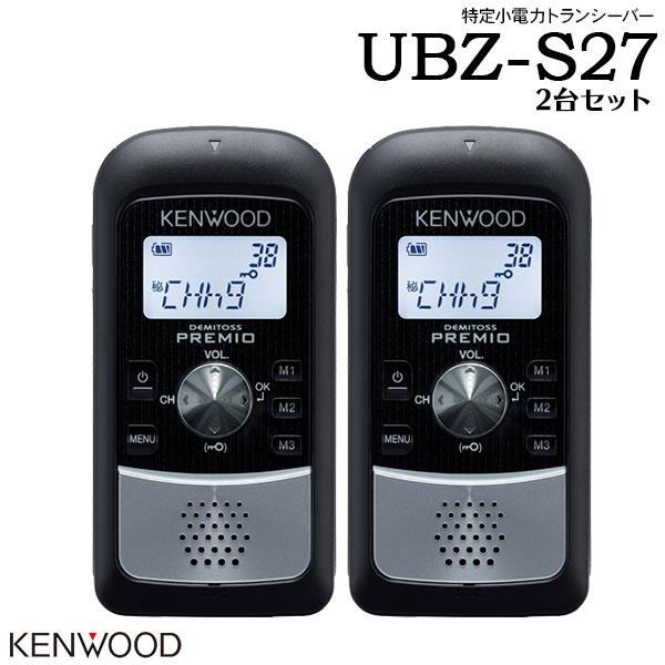 特定小電力トランシーバー インカム UBZ-S27×2台セット ケンウッド KENWOOD